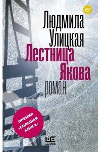 Улицкая Л.Е. Лестница Якова