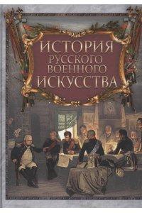 История русского военного искусства.