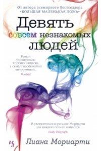 Мориарти Л. Девять совсем незнакомых людей (мягк.обл.)