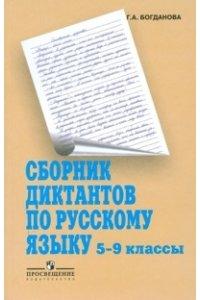 Сборник диктантов по русскому языку. 5-9 класс