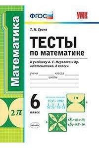 Тесты по математике. 6 кл. К учебнику А. Г. Мерзляка и др.