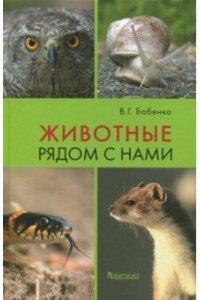 Бабенко В.Г. Животные рядом с нами