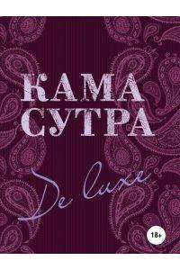 Камасутра De Luxe; Издательство «ЭКСМО»