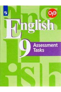 Английский язык. 9 класс. Подготовка к итоговой аттестации. Контрольные задания