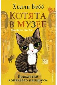 Вебб Х. Проклятие кошачьего папируса (выпуск 2)