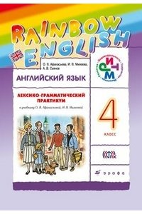 Английский язык. Rainbow English. 4 класс. Лексико-грамматический практикум. ФГОС