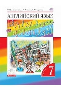 Английский язык 7 класс. Учебник. Часть 1 . ФГОС