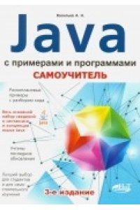 Васильев А.Н. Самоучитель Java с примерами и программами, 4-е изд.