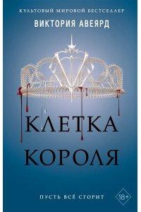 Авеярд В. Клетка короля (#3)
