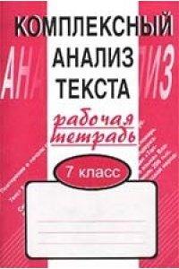 Комплексный анализ текста. Рабочая тетрадь. 7 класс