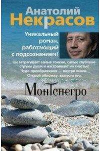 Некрасов А.А..Монтенегро