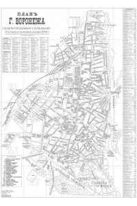 Карта - план Воронежа 1910 года