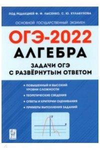 Алгебра. Задачи ОГЭ с развёрнутым ответом. 9 класс. 6-е изд.
