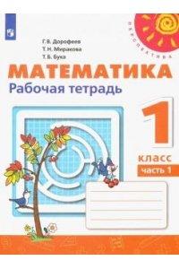 Математика. Рабочая тетрадь. 1 класс. В 2-х частях. Часть 1. ФГОС