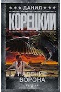 Корецкий Д.А. Падение Ворона (pocket)