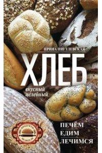 Пигулевская И.С..Хлеб вкусный, целебный. Печем, едим, лечимся