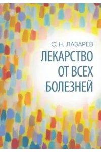 Лазарев С. Лекарство от всех болезней