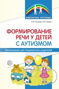 Формирование речи у детей с аутизмом: рекомендации для специалистов и родителей/ Танцюра С.Ю., Кайда