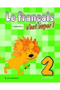 Le francais 2: Ecriture / Французский язык. Прописи. 2 класс