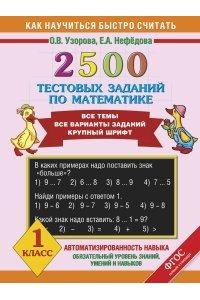 Узорова О.В. 2500 тестовых заданий по математике. 1 класс