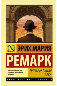Ремарк Э.М. Триумфальная арка