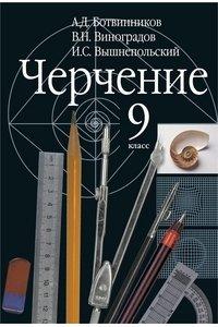 Черчение. 9 класс. Учебник