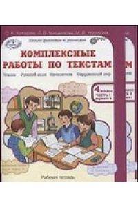 Комплексные работы по текстам. Чтение. Русский язык. Математика. Окружающий мир. 4 класс. В 2-х частях. Часть 1 : Варианты 1, 2. Часть 2: Варианты 1,2 ФГОС