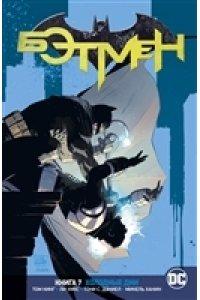Кинг Т. Вселенная DC. Rebirth. Бэтмен. Книга 7. Холодные дни