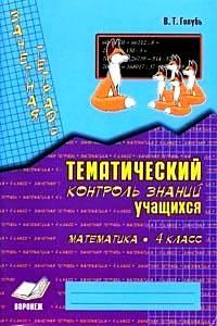 Голубь В.Т. Тематический контроль знаний учащихся. Математика. 4 класс