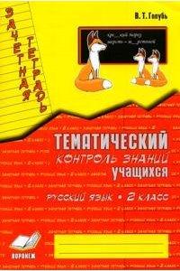 Голубь В.Т. Зачетная тетрадь. Тематический контроль знаний учащихся. Русский язык. 2 класс