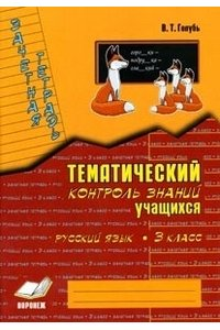 Зачетная тетрадь. Тематический контроль знаний учащихся. Русский язык. 3 класс. ФГОС