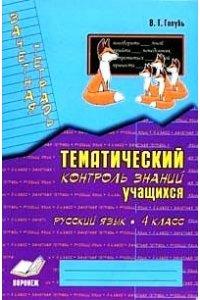 Голубь В.Т. Тематический контроль знаний учащихся. Русский язык. 4 класс