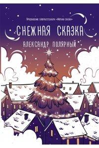 Полярный А. Снежная сказка (вечерняя)