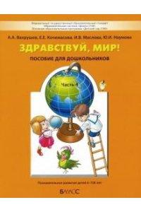 Здравствуй, мир! Окружающий мир для старших дошкольников (6-7-8 лет). Часть 4