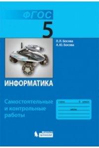 Информатика. 5 класс: самостоятельные и контрольные работы / Л.Л. Босова, А.Ю. Босова
