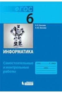 Информатика. 6 класс: самостоятельные и контрольные работы / Л.Л. Босова, А.Ю. Босова.