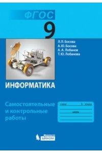Рабочая тетрадь. Информатика. 9 класс. Самостоятельные и контрольные работы. ФГОС