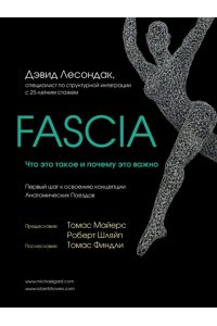 Лесондак Д. Fascia. Что это такое и почему это важно