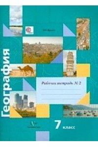 География. 7 класс. Рабочая тетрадь №2