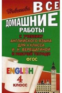 Все домашние работы к учебнику английского языка для 4 класса и рабочей тетради И.Н.Верещагиной
