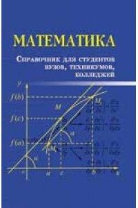 Математика: справочник для студентов вузов,техникумов
