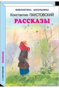 Паустовский К.Г. Рассказы