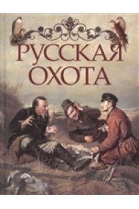 Бутромеев В.П. Русская охота