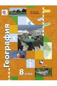 География. 8 класс. Учебник. ФГОС