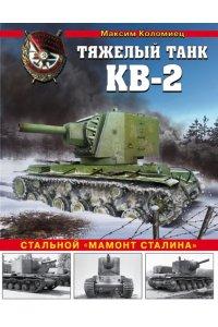 Коломиец М.В. Тяжелый танк КВ-2. Стальной
