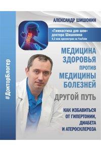Шишонин А.Ю. Медицина здоровья против медицины болезней: другой путь. Как избавиться от гипертонии, диабета и атеросклероза