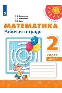 Математика. Рабочая тетрадь. 2 класс. В 2-х частях. Часть 1.