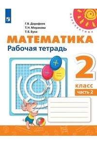 Математика. Рабочая тетрадь. 2 класс. В 2-х частях. Часть 2