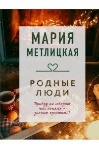 Метлицкая М. Родные люди