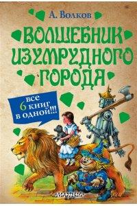Волков А.М. Волшебник Изумрудного города. Все 6 книг в одной